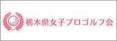 栃木県女子プロゴルフ会